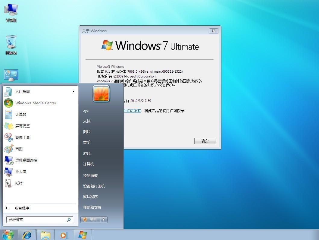 windows7自带媒体播放器播放rmvb文件