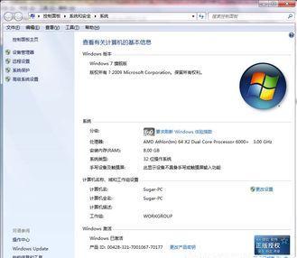 Windows 7 体验8G内存
