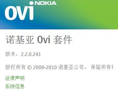 Nokia诺基亚手机Ovi Suite套件2.2.0.241发布