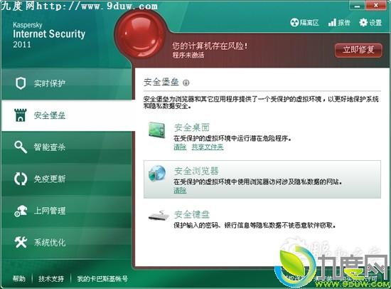 卡巴斯基2011简体中文版下载