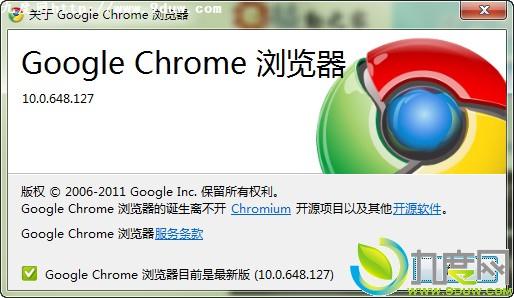 Google Chrome 10正式版发布 版本号10.0.648