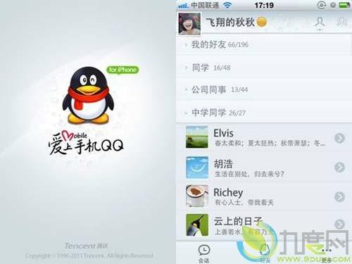 2011qq不好用_iphone版qq2011全新发布