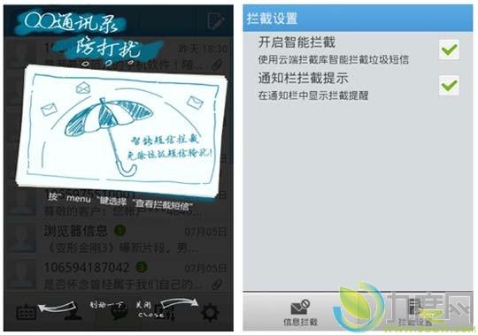 2发布:新增垃圾短信拦截