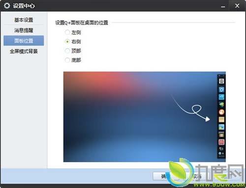 qq2011正式版本下载_下载:QQ2011 Beta4(Q+)正式版发布_九度网