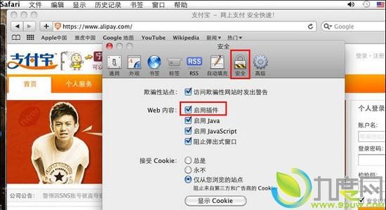 推出MacOS安全控件 支持Lion10.7.2系统