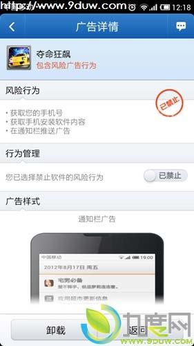手机毒霸V1.3.1.420发布 首创微信MUD游戏