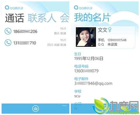 WP7版QQ通讯录2.1全新发布