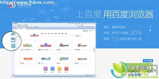 百度浏览器4.0正式版发布:打开网页提速30%图片