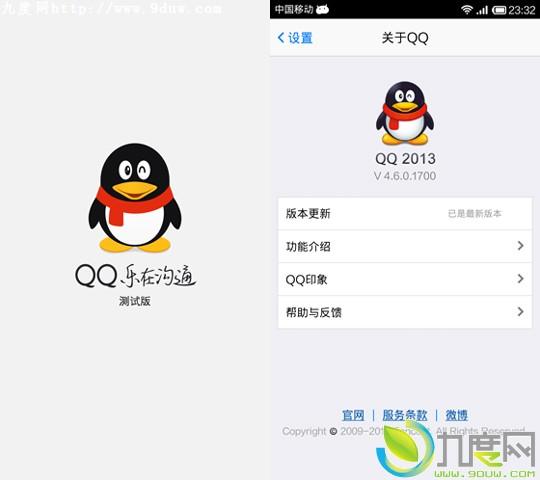 手机qq2013下载_android手机qq2013 v4.6.0最新测试版下载