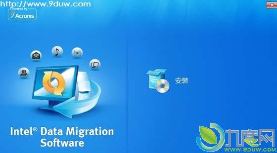 下载:Intel固态硬盘Data Migration Software数据迁移澳门美高梅国际娱乐场2.0 build 15056版,固态硬盘,Intel固态硬盘,数据迁移,系统迁移澳门美高梅国际娱乐场,系统数据迁移澳门美高梅国际娱乐场,DataMigrationSoftware