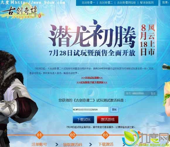 简体中文《古剑奇谭2》试玩版客户端下载和试