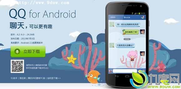 Android手机QQ2013 4.2正式版发布 多彩气泡