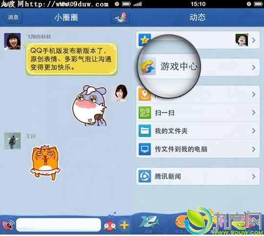 iPhone版手机QQ2013 4.2.2发布 修复闪退问题