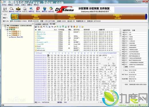 磁盘分区管理与数据恢复软件DiskGenius V4.6.5版发布
