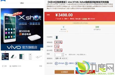 vivo拍照旗舰手机xshot开卖:3498元