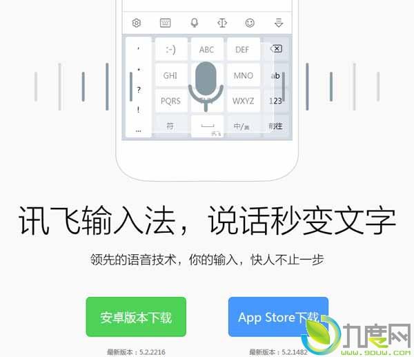 讯飞输入法最新版发布:支持中译英、英译中同