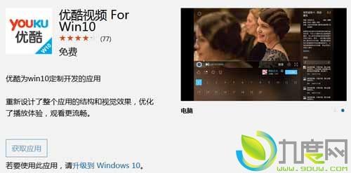 Win10专用:优酷1.0版UWP客户端发布