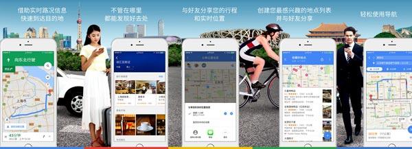 谷歌地图iOS版4.41发布!对iPhone X进行适配