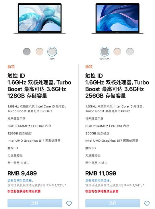 苹果全新MacBook Air国行版价格公布:9499元起