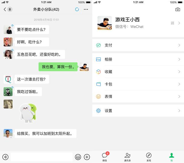 """iOS微信7.0.0正式版全新发布:界面UI大变,新增""""时刻视频""""功能"""