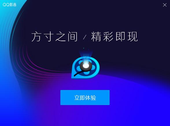 QQ影音全新4.0版本发布!干净纯洁没有