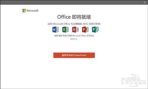 微软Office 2019免费下载 免费激活附安装教程