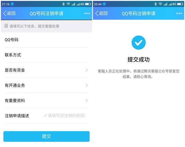 腾讯QQ帐号可以注销了!