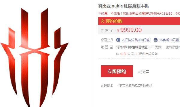 努比亚红魔游戏手机发布!超跑级外观