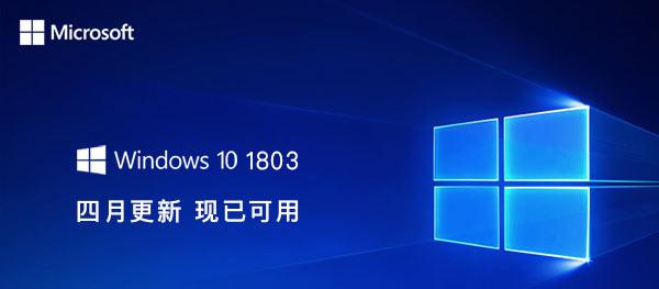 Windows 10更新四月版17134官方ISO中文版X86 X64镜像迅雷下载