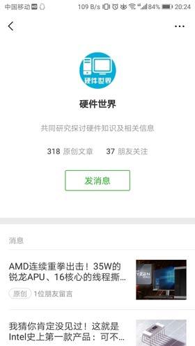 Android微信6.6.7正式发布:网页/文章可缩小为浮窗