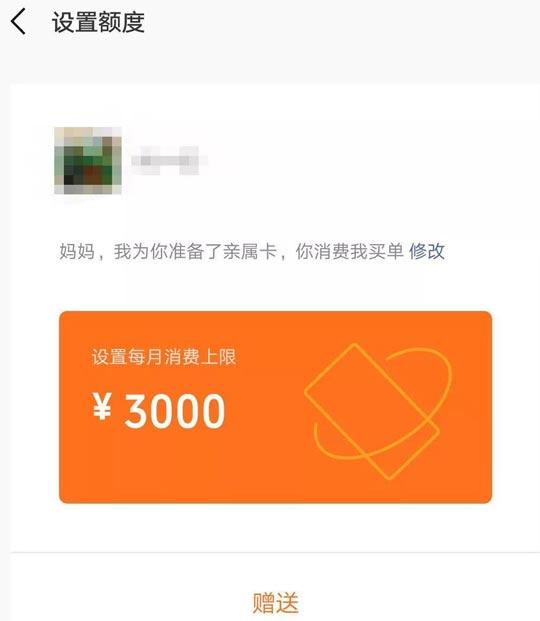 """微信支付上线""""亲属卡""""功能:全家消费我买单"""