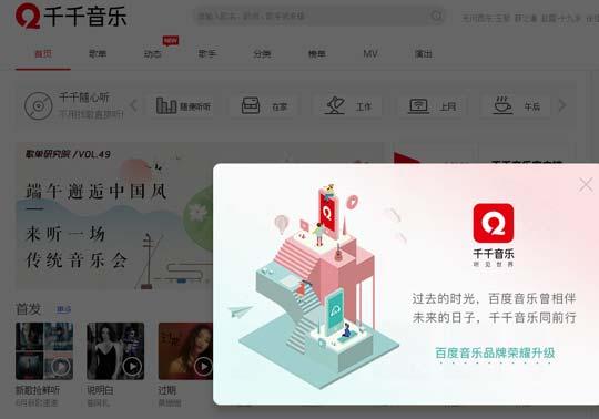怀恋回归!百度音乐更名为千千音乐:全新LOGO标识和域名