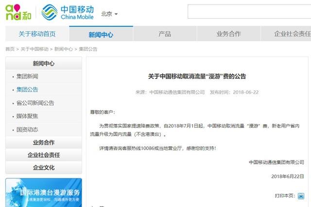 中国移动7月1日起全面取消流量漫游费:省内流量升级为国内流量