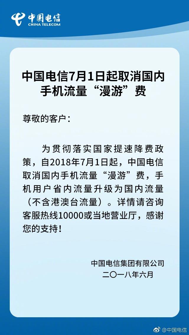 移动、联通、电信宣布7月1日起全面取消流量漫游费:省内流量升级为国内流量