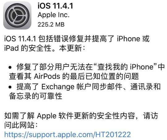 iOS 11.4.1正式版推送:提升iPhone、iPad安全性