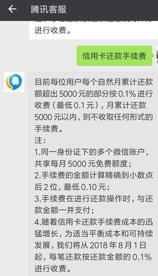 免费额度没了!8月起,微信信用卡还款均收0.1%手续费