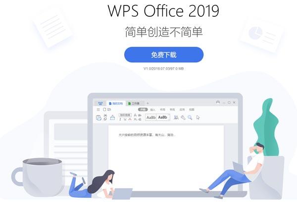 金山WPS Office 2019正式发布:Word、Excel、PPT、PDF、脑图合而为一