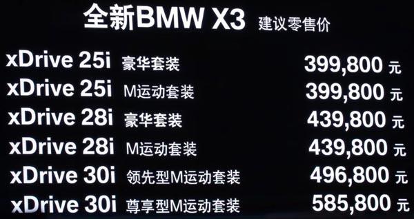 43.98万!华晨宝马X3 28i车型上市:仍搭B48 2.0T发动机