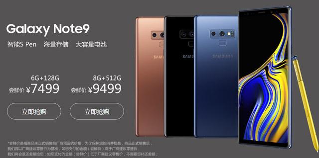 三星旗舰Galaxy Note 9正式发布:配骁龙845+8G内存
