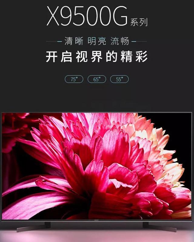 9999元起!索尼HDR液晶4K电视X9500G上市:搭载4K HDR图像处理芯片