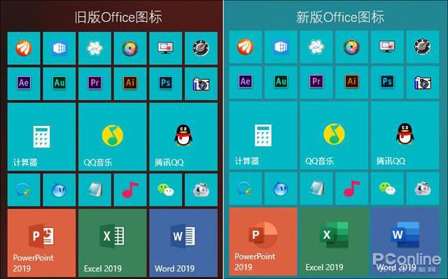 教你抢先使用上Office 2019及Office 365新图标