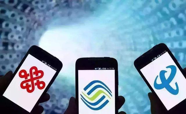 工信部:年底之前实现所有手机用户可自由携号转网,降低不合理资费