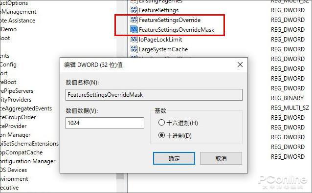 简单修复注册表,恢复因Intel漏洞补丁让系统变慢的问题